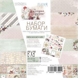 """Дизайнерски комплект хартии """"Сладки празници"""", 20см, Fleur Design"""