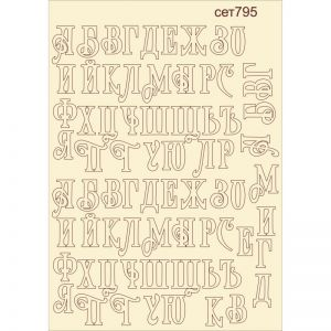 """Елементи от бирен картон """"Букви"""", сет 795"""