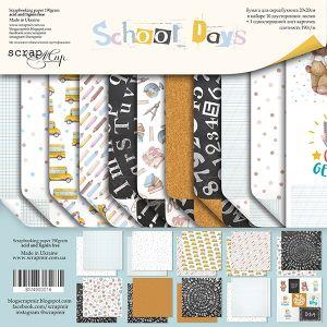 """Комплект дизайнерски хартии """"School Days"""", 20см, Scrapmir"""