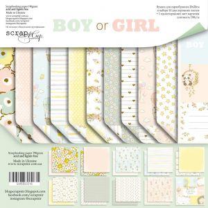 """Комплект дизайнерски хартии """"Boy or Girl"""", 20см, Scrapmir"""