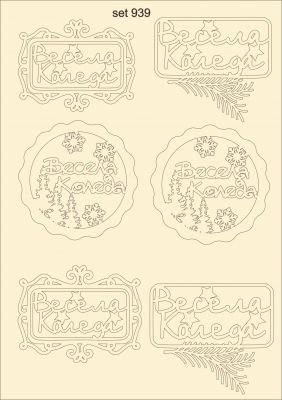 """Елементи от бирен картон """"Коледни рамки"""", сет 939"""