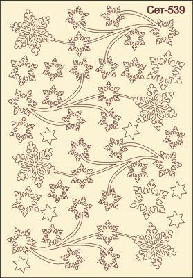 """Елементи от бирен картон """"Снежинки и низове снежинки"""", Сет 539"""