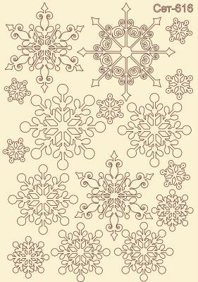 """Елементи от бирен картон """"Снежинки"""", Сет 616"""