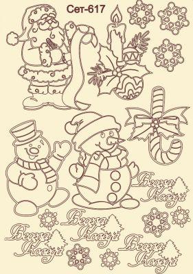 """Елементи от бирен картон """"Коледа"""", Сет 617"""