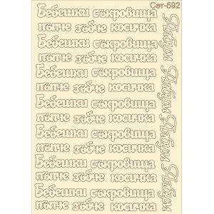 """Елементи от бирен картон """"Надписи за бебешки кутийки"""", Сет 592"""