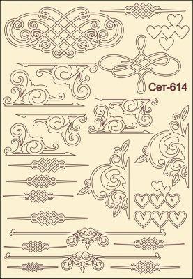 "Елементи от бирен картон ""Орнаменти"", Сет 614"