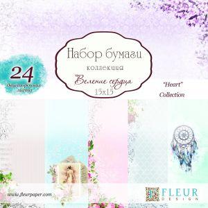 "Дизайнерско блокче хартии ""Трепети на сърцето"", 15см, Fleur Design"