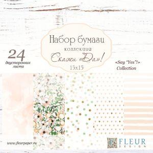 """Дизайнерско блокче хартии """"Кажете """"Да!"""""""", 15см, Fleur Design"""