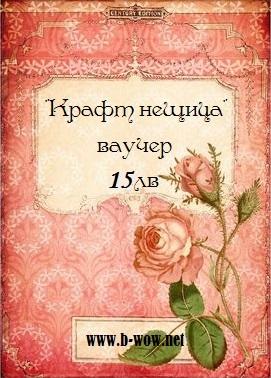 Ваучер за подарък, 15лв