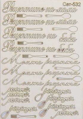 """Елементи от бирен картон """"Надписи за рецептурници"""", сет 532"""