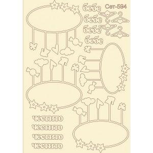 """Елементи от бирен картон """"Бебешки рамки"""", сет 594"""
