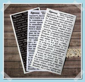 """Дизайнерски стикери с надписи """"Празници - вариант 2"""" на прозрачен фон"""