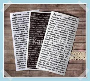 """Дизайнерски стикери с надписи """"Думи - вариант 1"""" на черен фон"""