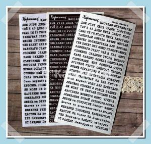 """Дизайнерски стикери с надписи """"Думи - вариант 2"""" на прозрачен фон"""