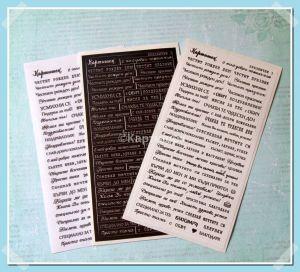 """Дизайнерски стикери с надписи """"Празници - вариант 3"""" на прозрачен фон"""