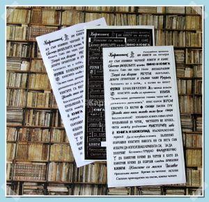 """Дизайнерски стикери с надписи """"Книжни"""" на черен фон"""