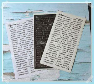 """Дизайнерски стикери с надписи """"Пътешественически"""" на черен фон"""