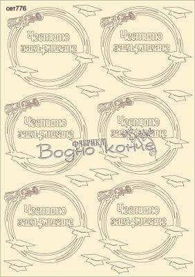 """Елементи от бирен картон """"Честито завършване"""", сет 776"""