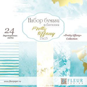 "Дизайнерски комплект хартии ""Pretty Tiffany"", 15см, Fleur Design"