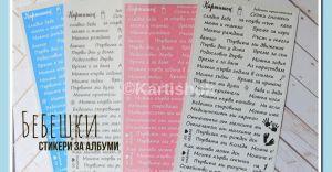 """Дизайнерски стикери с надписи """"Бебешки приключения"""" на розов фон"""