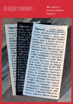 """Дизайнерски стикери с надписи """"Коледни усмивки-1"""" на черен фон"""