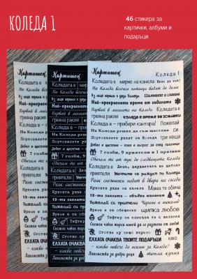 """Дизайнерски стикери с надписи """"Коледа-1"""" на черен фон"""