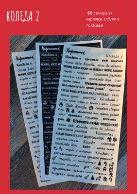 """Дизайнерски стикери с надписи """"Коледа-2"""" на бял фон"""