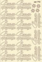 "Елементи от бирен картон ""Весели празници"", сет 772"