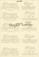 """Елементи от бирен картон """"Надписи"""", сет 879"""
