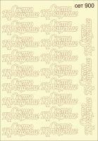 """Елементи от бирен картон """"Свето кръщение"""", сет 900"""