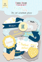 "Дизайнерски хартиени елементи ""My little baby boy-1"", Fabrika Decoru"