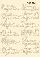 "Елементи от бирен картон ""Честит рожден ден"", сет 928"