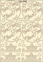 """Елементи от бирен картон """"Тиха нощ, свята нощ"""", Сет 545"""