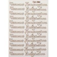 """Елементи от бирен картон """"Надписи за дипломиране"""", Сет 580"""