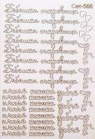 """Елементи от бирен картон """"Надписи за бебешки съкровища"""", сет 566"""