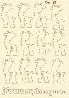 """Елементи от бирен картон """"Моята първа годинка - жирафчета"""", сет 122"""