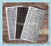 """Дизайнерски стикери с надписи """"Думи - вариант 1"""" на прозрачен фон"""