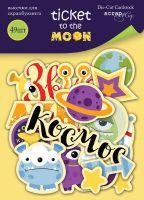 "Дизайнерски хартиени елементи ""Ticket to the Moon"", Scrapmir"