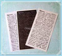 """Дизайнерски стикери с надписи """"Празници - вариант 3"""" на черен фон"""