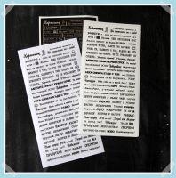 """Дизайнерски стикери с надписи """"Ученически"""" на бял фон"""