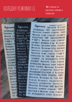 """Дизайнерски стикери с надписи """"Коледни усмивки-2"""" на черен фон"""